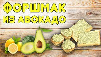 Такая закуска понравится всем! Форшмак из авокадо.