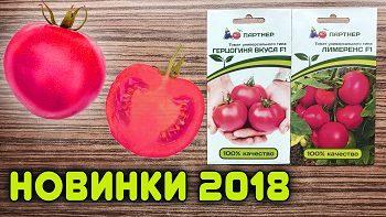 Супер новинки 2018 в мире розовых томатов!